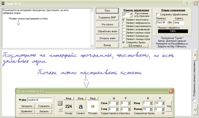 Программа Для Перевода Печатного Текста В Рукописный Скачать - фото 7