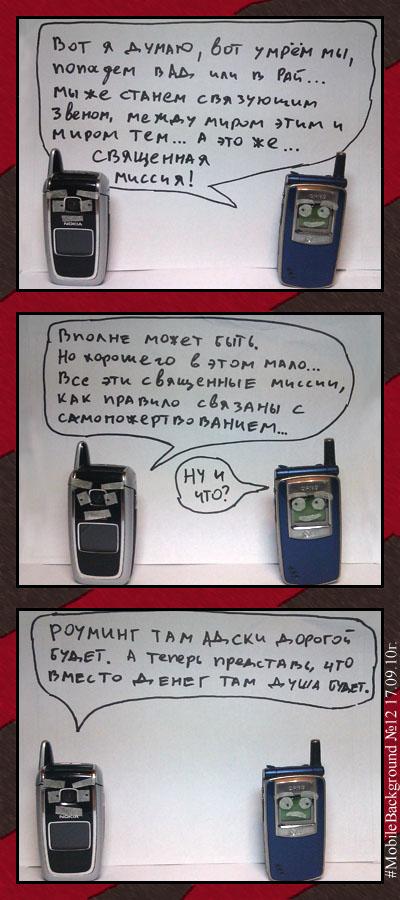 #MobileBackground выпуск 12