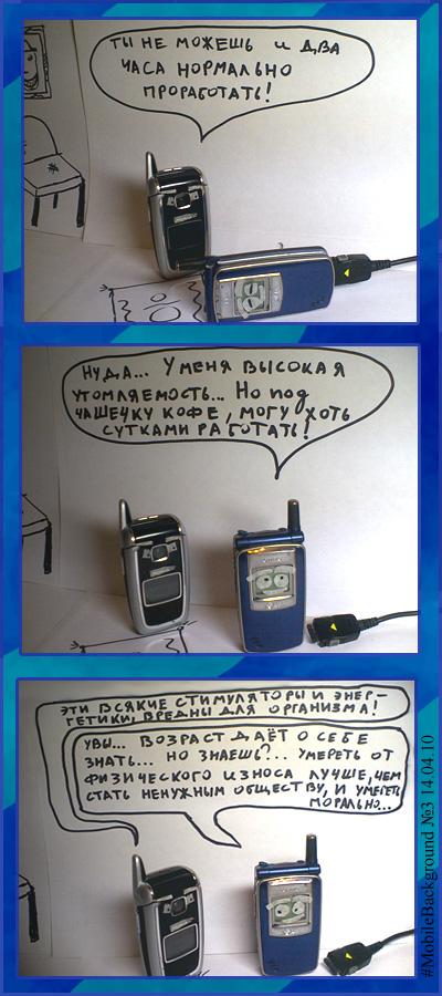 #MobileBackground выпуск 3
